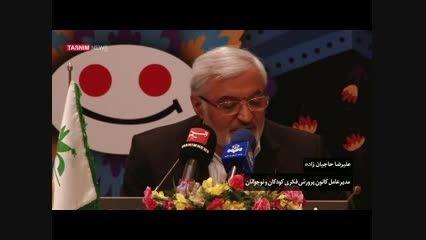 نشست خبری نهمین جشنواره دوسالانه بین المللی پویانمایی