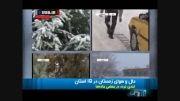 حال و هوای زمستانی در بیش از 15 استان کشور
