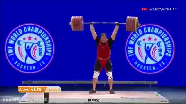 شکستن رکورد جهانی وزنه برداری فوق سنگین وزن جهان