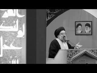 سخنرانی آیت الله احمد خاتمی درباره بیانیه سوئیس