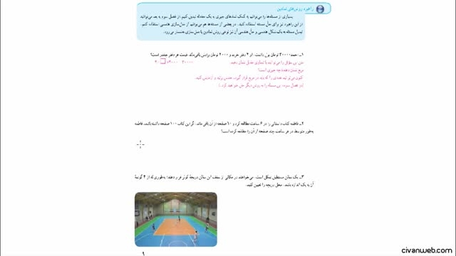 حل تمرین 1 صفحه 9 کتاب ریاضی پایه هفتم