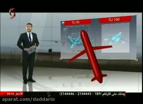 عملیات روسیه در سوریه با انواع بمب افکن و موشک های کروز