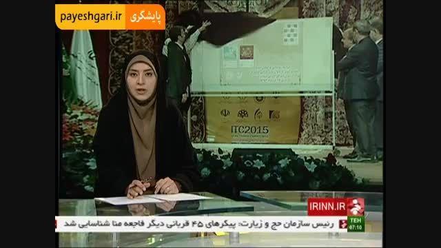 گزارشی از جشن ثبت تبریز به عنوان شهر جهانی فرش دستبافت