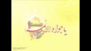 تیزر میلاد امام جواد علیه السلام1392-مخیم العباس(علیه السلام)