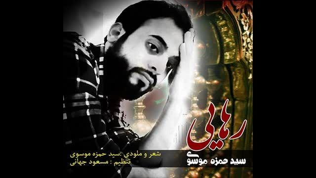 """دانلود اهنگ جدید""""رهایی"""" از سید حمزه موسوی"""