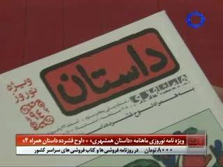 معرفی ویژه نامه نوروز ۹۴ داستان در برنامه کتابنامه