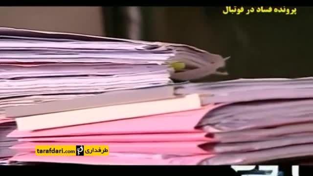 پرونده فساد در فوتبال ایران