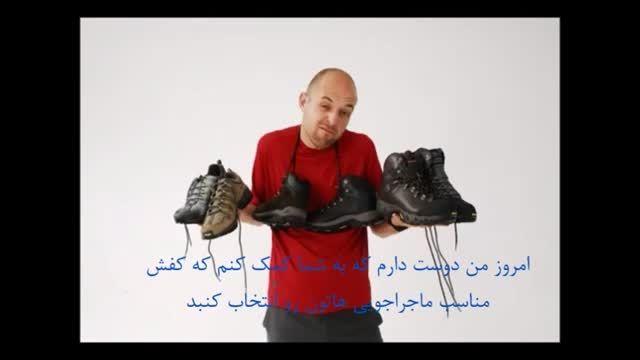 چگونه کفش بیرون خود را انتخاب کنید؟