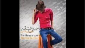 آلبوم اسمش عشقه از مرتضی پاشایی