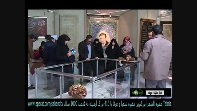 نوروز در بزرگترین مقبره شعرا و عرفا مقبره الشعرا تبریز