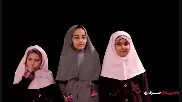 با حسین علیه السلام حرف بزن - دانش آموزان مدرسه 2