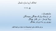 فروش ویلا در شمال نوشهر  سیسنگان - املاک آریا سازه شمال