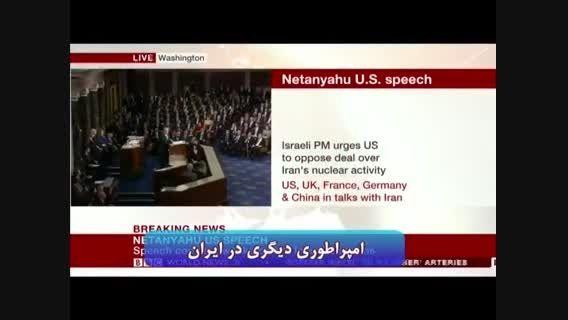 وقتی نتانیاهو نام آیت الله خامنه ای را به زبان می آورد