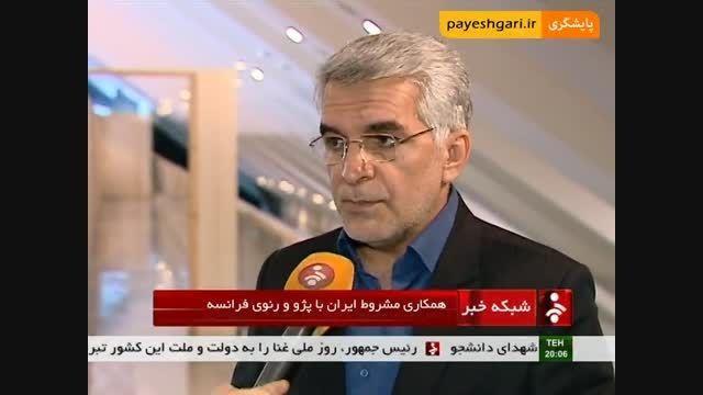 همکاری مشروط ایران با پژو و رنوی فرانسه