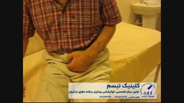 کلینیک تبسم - توانبخشی بیماران سکته مغزی - دکتر کاظمی