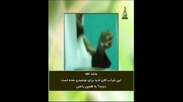 مواد غذایی داعشی ها - وهابی ها حیوان