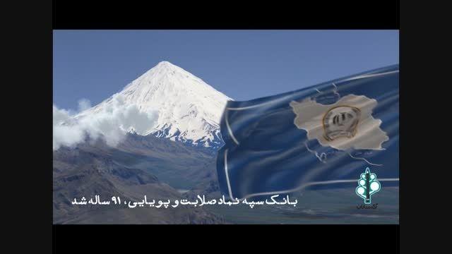 بانک سپه نخستین بانک ایرانی