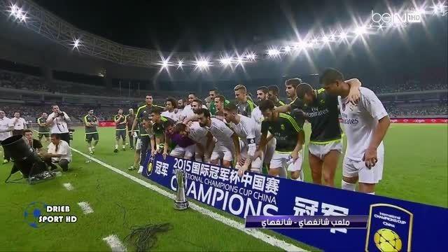 جشن قهرمانی رئال مادرید در چین | HD