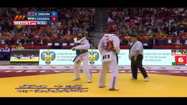 فینال خدابخشی در مسابقات تکواندو قهرمانی جهان