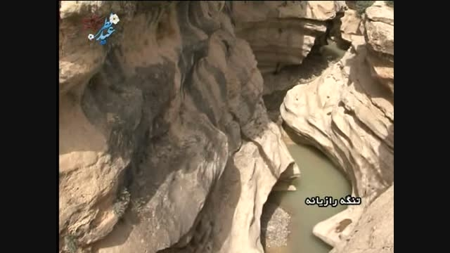 تنگه رازیانه - استان ایلام