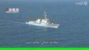 اخطار جت شناسایی ایران به ناو شکن ائتلاف دروغین