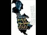 اهنگ لالایی برای دریاچه ارومیه
