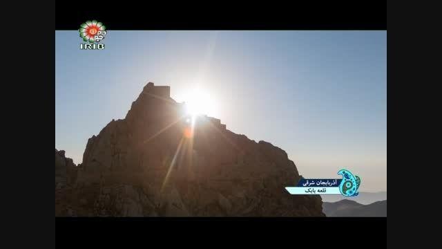بازدید از قلعه بابک