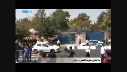 سفارت انگلیس در تهران پس از 4 سال باز شد
