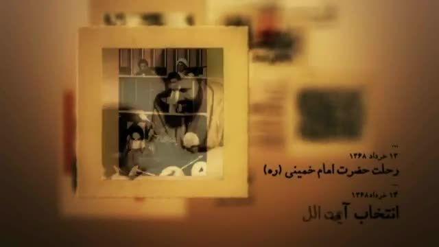 نماهنگ هوای نیمه خرداد بمناسبت ارتحال حضرت امام خمینی