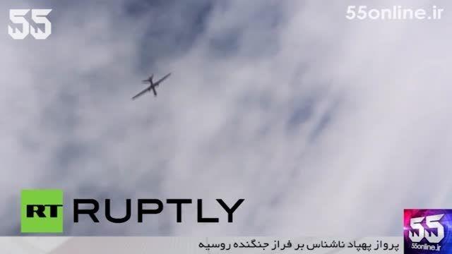 پرواز پهپاد ناشناس بر فراز جنگنده روسیه