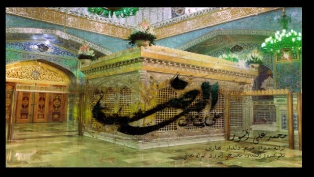 آهنگ غمگین زیبا در وصف امام رضا با صدای محمدعلی آشور