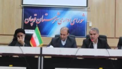 جلسه شورای اداری شهرستان قوچان در محل فرمانداری قسمت 2