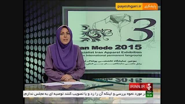 افتتاح سومین نمایشگاه پوشاک ایران