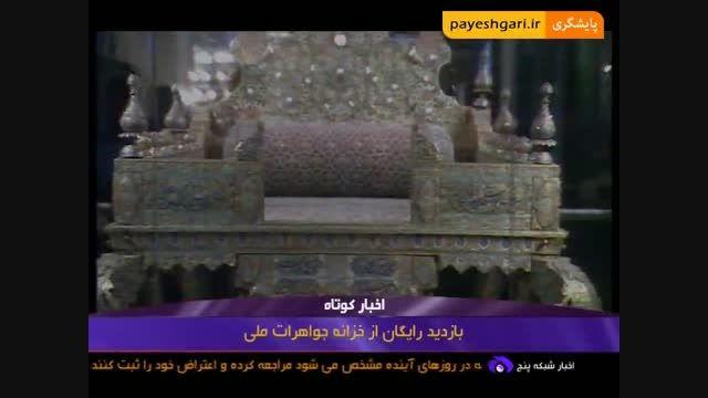 بازدید رایگان از خزانه جواهرات ملی