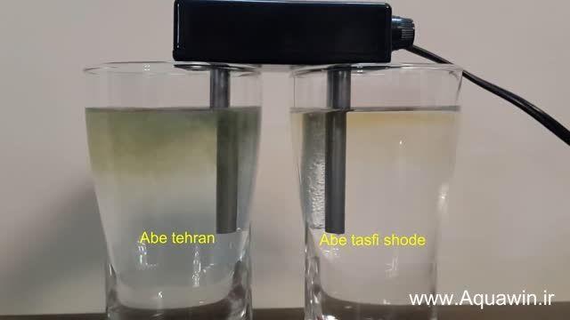 مقایسه کیفیت آب شهر تهران و آب تصفیه شده آکواوین
