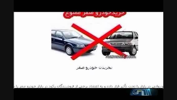کمپین ( نه ) به خرید خودرو صفر