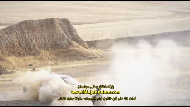 فیلم هالیوودی از ابداع روش های جدید جنایات وحشیانه داعش