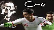 یاس - جام جهانی 2014 - تبریک