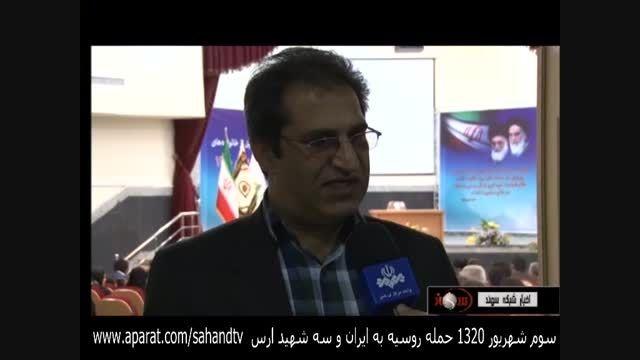 سوم شهریور 1320 حمله روسیه به ایران و سه شهید آذربایجان