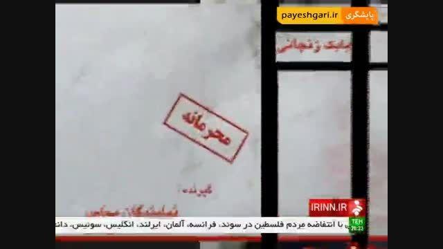 ماجرای نامه محرمانه بابک زنجانی به نمایندگان مجلس