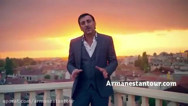 تور ارمنستان-آهنگ مشهور ارمنی از گریگوری اسایان