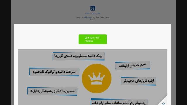 دانلو د ورژن سوم جنرال ایرانی