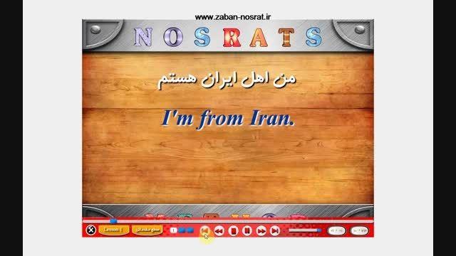 آموزش زبان نصرت تصویری