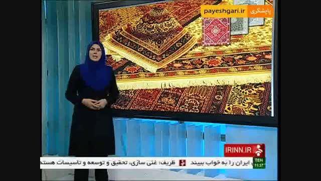 صادرات فرش دستباف خراسان جنوبی 2.5 میلیون دلار ارز آوری