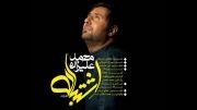 اهنگ اشتباه محمد علیزاده