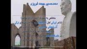 27 شهریور، روز بزرگداشت استاد سیدمحمدحسین شهریار