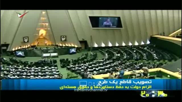 3300 تذکر مجلس اصولگرا به روحانی