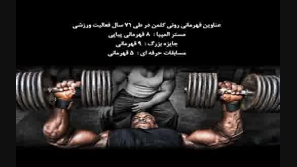 رونی کلمن وارد ایران شد
