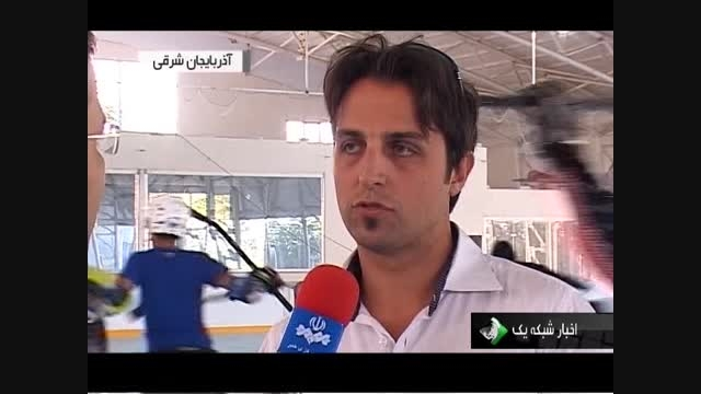 گزارش واحد مرکزی خبر از اردوی تیم ملی اسکیت هاکی آقایان