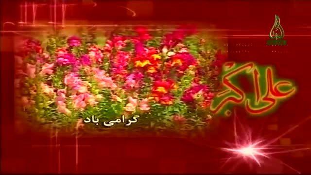 ولادت حضرت علی اکبر و روز جوان مبارک باد.